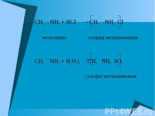 CH3 NH2 + HCl CH3 NH3 Cl CH3 NH2 + HCl CH3 NH3 Cl метиламин хлорид метиламмония