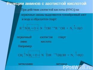 Реакции аминов с азотистой кислотой При действии азотистой кислоты (HNO2) на пер