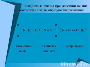 Вторичные амины при действии на них азотистой кислоты образуют нитрозамины: Втор