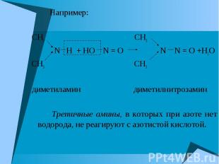 Например: Например: CH3 CH3 N H + HO N = О N N = О +H2O CH3 CH3 диметиламин диме