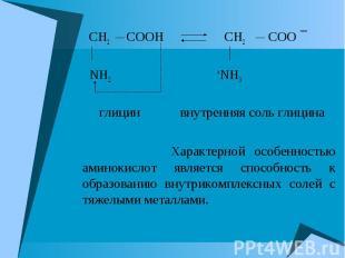 CH2 COOH CH2 COO ¯ CH2 COOH CH2 COO ¯ NH2 +NH3 глицин внутренняя соль глицина Ха