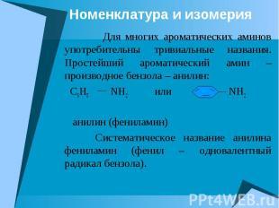 Номенклатура и изомерия Для многих ароматических аминов употребительны тривиальн