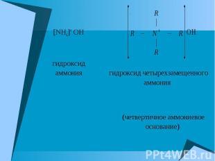 [NH4]+ OH- гидроксид аммония гидроксид четырехзамещенного аммония (четвертичное