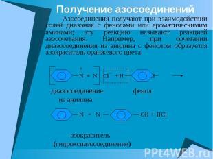 Получение азосоединений Азосоединения получают при взаимодействии солей диазония