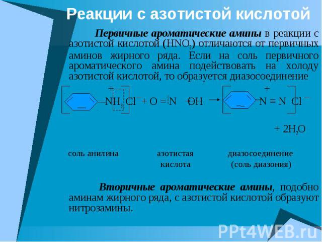 Реакции с азотистой кислотой Первичные ароматические амины в реакции с азотистой кислотой (HNO2) отличаются от первичных аминов жирного ряда. Если на соль первичного ароматического амина подействовать на холоду азотистой кислотой, то образуется диаз…