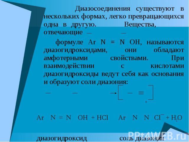 Диазосоединения существуют в нескольких формах, легко превращающихся одна в другую. Вещества, отвечающие Диазосоединения существуют в нескольких формах, легко превращающихся одна в другую. Вещества, отвечающие формуле Ar N = N OH, называются диазоги…