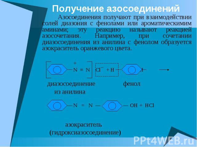 Получение азосоединений Азосоединения получают при взаимодействии солей диазония с фенолами или ароматическимим аминами; эту реакцию называют реакцией азосочетания. Например, при сочетании диазосоединения из анилина с фенолом образуется азокраситель…