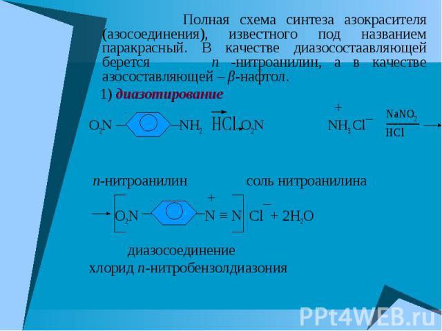 Полная схема синтеза азокрасителя (азосоединения), известного под названием паракрасный. В качестве диазосостаавляющей берется n -нитроанилин, а в качестве азосоставляющей – β-нафтол. Полная схема синтеза азокрасителя (азосоединения), известного под…