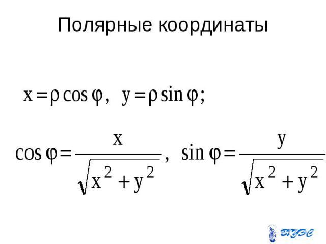 Полярные координаты