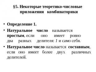 §5. Некоторые теоретико-числовые приложения комбинаторики §5. Некоторые теоретик