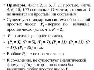 Примеры. Числа 2, 3, 5, 7, 11 простые, числа 4, 6, 18, 100 составные. Отметим, ч