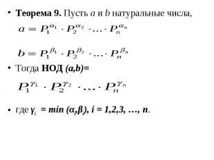 Теорема 9. Пусть а и b натуральные числа, Теорема 9. Пусть а и b натуральные чис