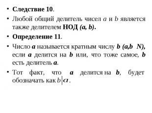 Следствие 10. Следствие 10. Любой общий делитель чисел а и b является также дели