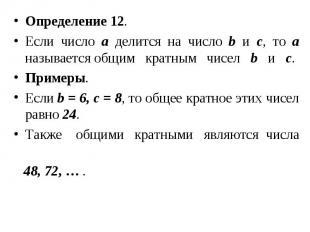 Определение 12. Определение 12. Если число а делится на число b и с, то а называ