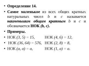 Определение 14. Определение 14. Самое маленькое из всех общих кратных натуральны