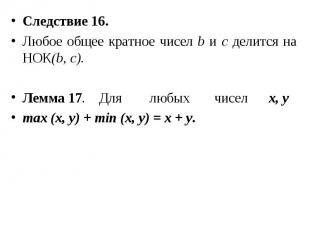 Следствие 16. Следствие 16. Любое общее кратное чисел b и с делится на НОК(b, с)