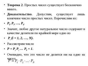 Теорема 2. Простых чисел существует бесконечно много. Теорема 2. Простых чисел с