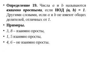 Определение 19. Числа а и b называются взаимно простыми, если НОД (а, b) = 1. Др