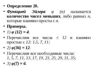 Определение 20. Определение 20. Функцией Эйлера φ (n) называется количество чисе