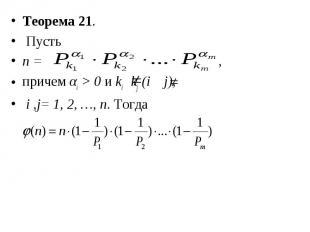 Теорема 21. Теорема 21. Пусть n = , причем αi > 0 и ki kj (i j), i ,j= 1, 2,