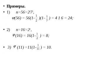 Примеры. Примеры. 1) n=56=2371, (56) = 56(1- )(1-