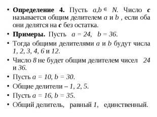 Определение 4. Пусть а,b N. Число с называется общим делителем а и b , если оба