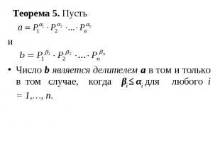 Теорема5. Пусть Теорема5. Пусть и Число b является