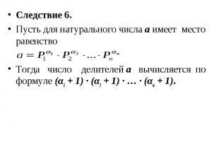 Следствие 6. Следствие 6. Пусть для натурального числа а имеет место равенство Т