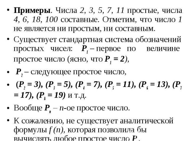 Примеры. Числа 2, 3, 5, 7, 11 простые, числа 4, 6, 18, 100 составные. Отметим, что число 1 не является ни простым, ни составным. Примеры. Числа 2, 3, 5, 7, 11 простые, числа 4, 6, 18, 100 составные. Отметим, что число 1 не является ни простым, ни со…