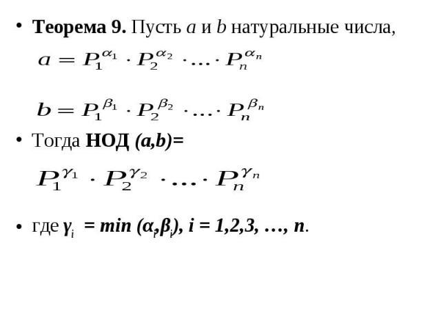 Теорема 9. Пусть а и b натуральные числа, Теорема 9. Пусть а и b натуральные числа, Тогда НОД (а,b)= где γi = min (αi,βi), i = 1,2,3, …, n.