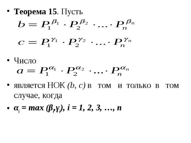 Теорема 15. Пусть Теорема 15. Пусть Число является НОК (b, с) в том и только в том случае, когда αi = max (βi,γi), i = 1, 2, 3, …, n