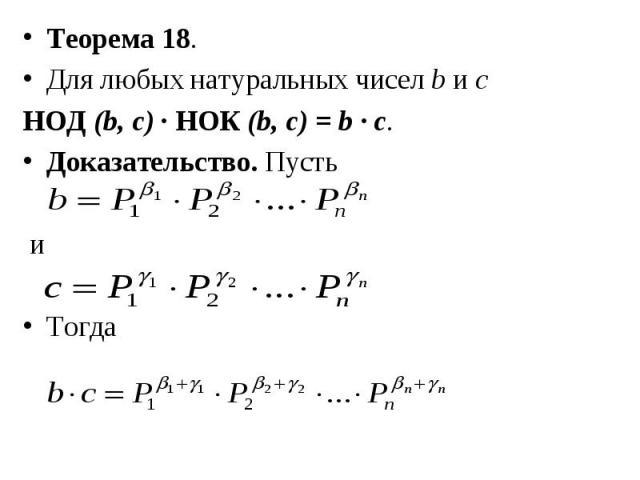 Теорема 18. Теорема 18. Для любых натуральных чисел b и с НОД (b, с) · НОК (b, с) = b · c. Доказательство. Пусть и Тогда