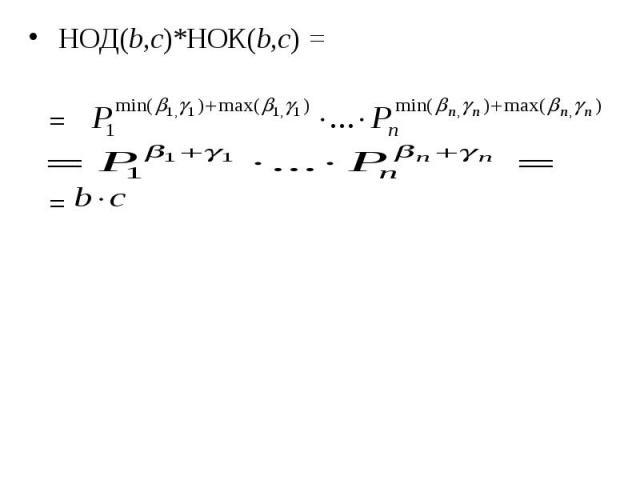 НОД(b,c)*НОК(b,c) = НОД(b,c)*НОК(b,c) = = =