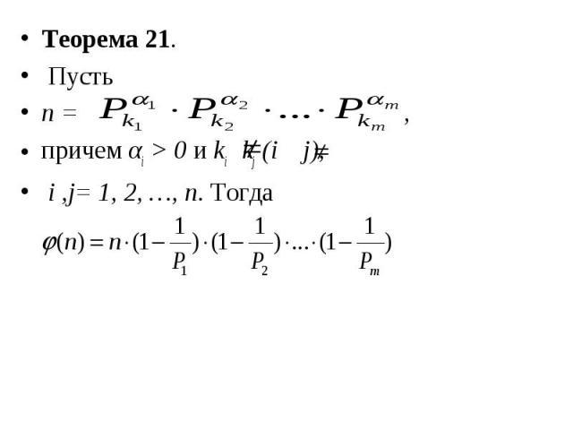 Теорема 21. Теорема 21. Пусть n = , причем αi > 0 и ki kj (i j), i ,j= 1, 2, …, n. Тогда