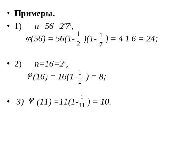 Примеры. Примеры. 1) n=56=2371, (56) = 56(1- )(1- ) = 4 1 6 = 24; 2) n=16=24 , (16) = 16(1- ) = 8; 3) (11) =11(1- ) = 10.