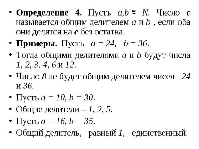 Определение 4. Пусть а,b N. Число с называется общим делителем а и b , если оба они делятся на с без остатка. Определение 4. Пусть а,b N. Число с называется общим делителем а и b , если оба они делятся на с без остатка. Примеры. Пусть а = 24, b = 36…