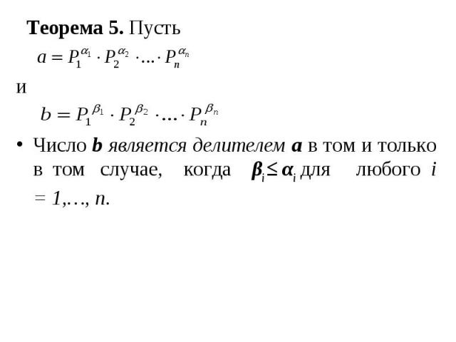 Теорема5. Пусть Теорема5. Пусть и Число b является делителем а в том и только в том случае, когда βi ≤ αi для любого i = 1,…, n.
