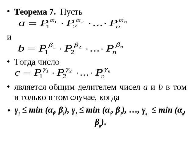 Теорема 7. Пусть Теорема 7. Пусть и Тогда число является общим делителем чисел а и b в том и только в том случае, когда γ1 ≤ min (α1, β1), γ2 ≤ min (α2, β2), …, γn ≤ min (αn, βn).