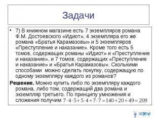 7) В книжном магазине есть 7 экземпляров романа Ф.М. Достоевского «Идиот», 4 экз