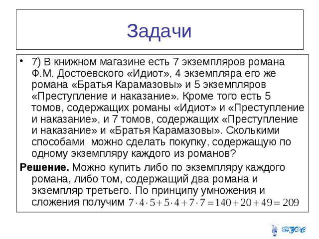 7) В книжном магазине есть 7 экземпляров романа Ф.М. Достоевского «Идиот», 4 экземпляра его же романа «Братья Карамазовы» и 5 экземпляров «Преступление и наказание». Кроме того есть 5 томов, содержащих романы «Идиот» и «Преступление и наказание», и …