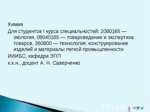 Химия Для студентов I курса специальностей: 2080165 — экология, 08040165 — товар