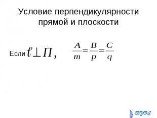 Условие перпендикулярности прямой и плоскости Если
