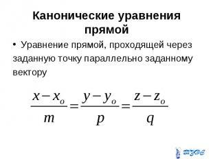 Канонические уравнения прямой Уравнение прямой, проходящей через заданную точку