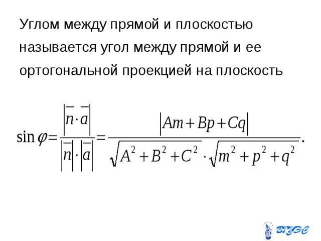 Углом между прямой и плоскостью Углом между прямой и плоскостью называется угол между прямой и ее ортогональной проекцией на плоскость