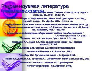 Рекомендуемая литература Пример списка литературы Коровин Николай Васильевич. Об