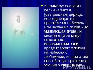 К примеру: слова из песни «Святая [безгрешная] царица, восседающая на престоле н