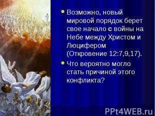 Возможно, новый мировой порядок берет свое начало с войны на Небе между Христом