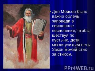 Для Моисея было важно облечь заповеди в священное песнопение, чтобы, шествуя по