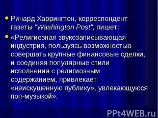 "Ричард Харрингтон, корреспондент газеты ""Washington Post"", пишет: Рича"