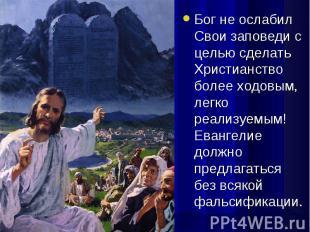 Бог не ослабил Свои заповеди с целью сделать Христианство более ходовым, легко р